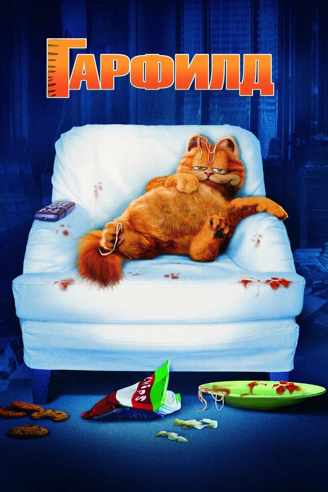 Смотреть фильмы про котов гарфилд