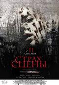 Страх сцены (2013)
