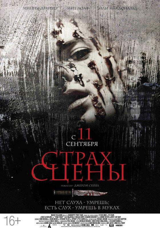 Фильмы Страх сцены