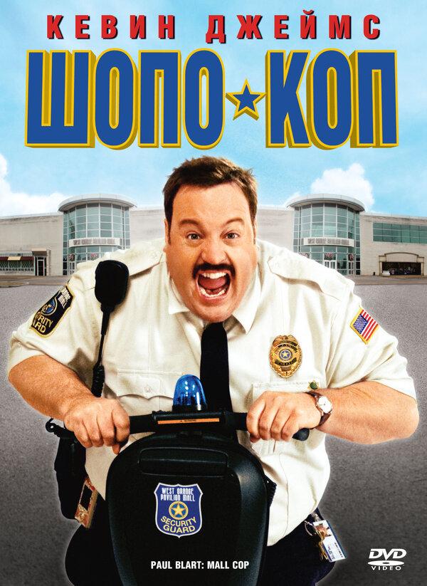 Шопо-коп (2009)