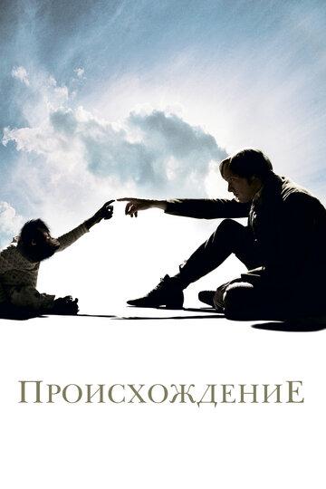 Фильм Происхождение