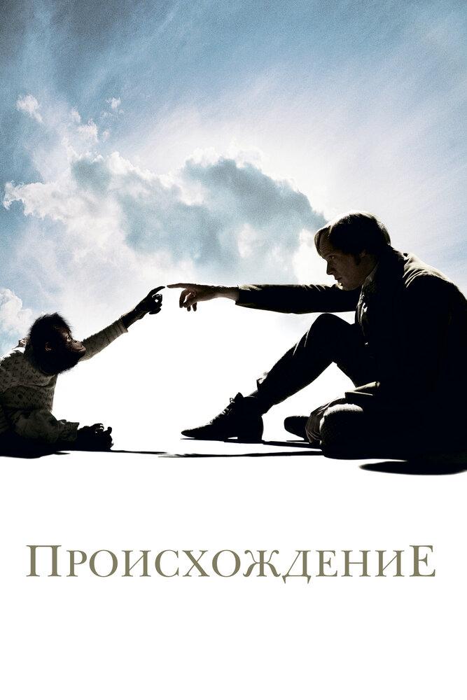 Происхождение / Creation (2009) смотреть в HD