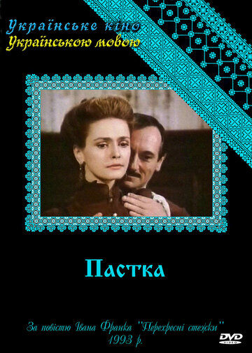 Западня (1993) полный фильм онлайн