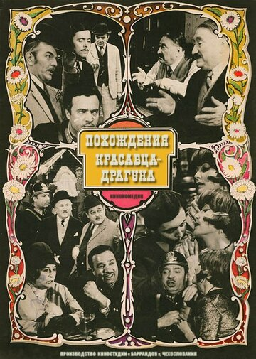 Похождения красавца-драгуна (1971)