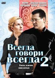 Всегда говори «всегда» 2 (2004)