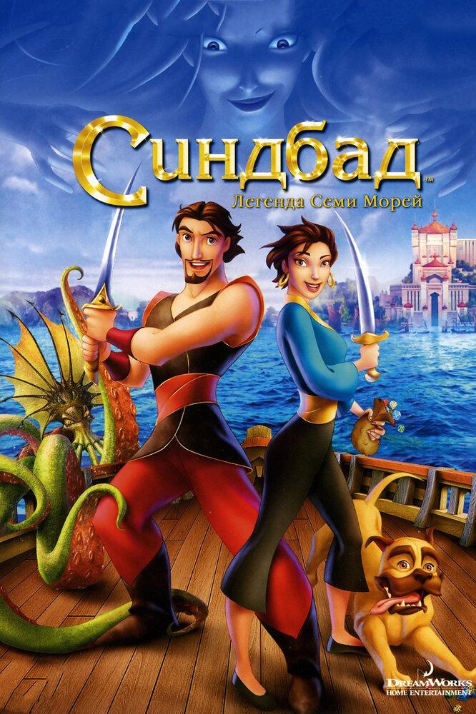 Синдбад: Легенда семи морей / Sinbad: Legend of the Seven Seas. 2003г.