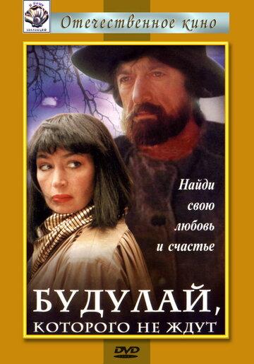 Будулай, которого не ждут (1994)