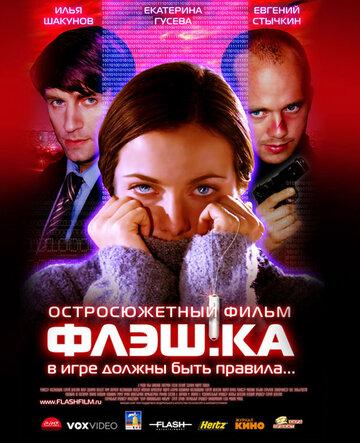Фильм Флэш.ка