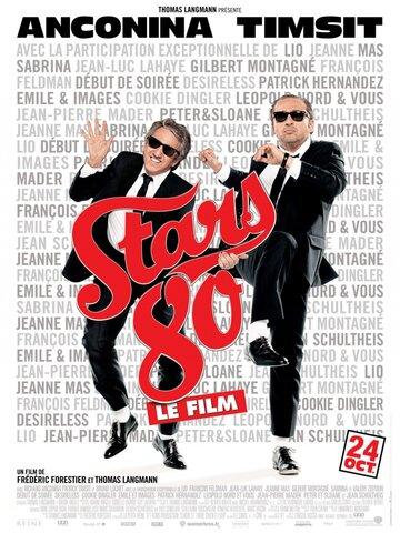Звезды дискотек (Stars 80)