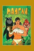 Маугли. Возвращение к людям (1971)