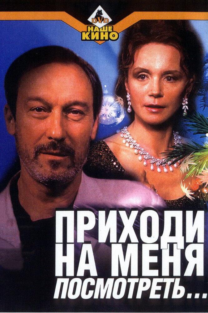 Русские фильмы приходи на меня посмотреть
