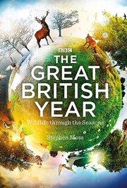 Британские времена года (2013)