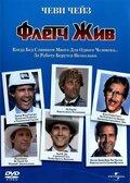 Флетч жив (1989)