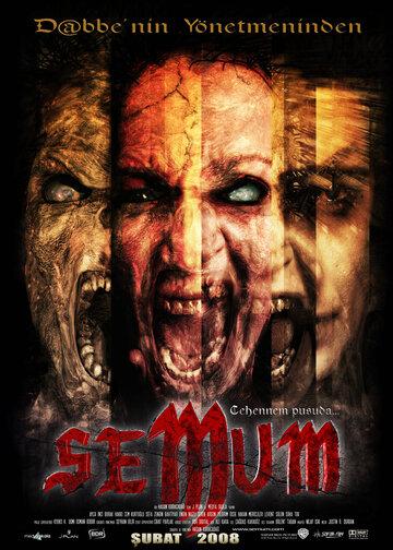 Семум (2008)