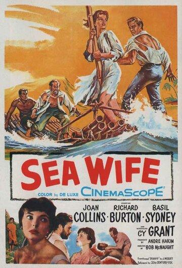Преданная морю (1957)