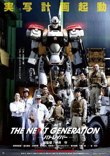 Полиция будущего: Новое поколение. Часть/(сериал)