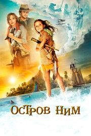 Смотреть Остров Ним (2008) в HD качестве 720p