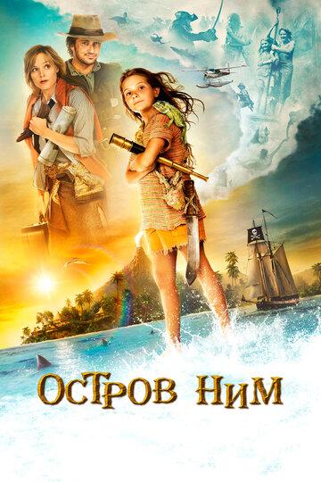 Остров Ним (2008) смотреть онлайн HD720p в хорошем качестве бесплатно