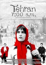 Тегеран, 7 утра (2003)