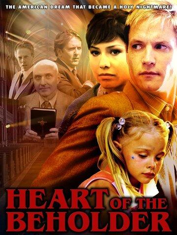 Сердце свидетеля (2005)
