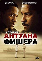 История Антуана Фишера (2002)