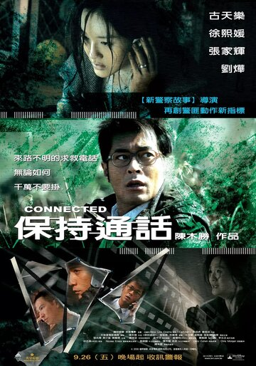 Связь (2008)