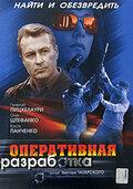 Оперативная разработка (2007) — отзывы и рейтинг фильма