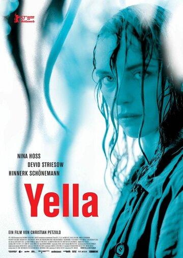 Йелла (2007)