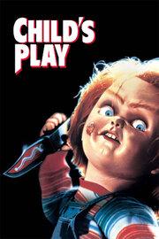 Детские игры (1988)
