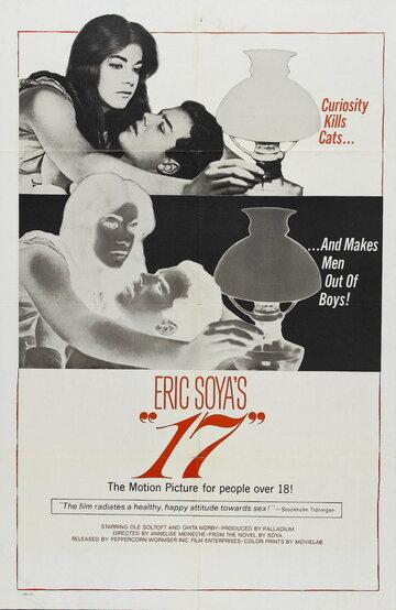 Семнадцать (1965)