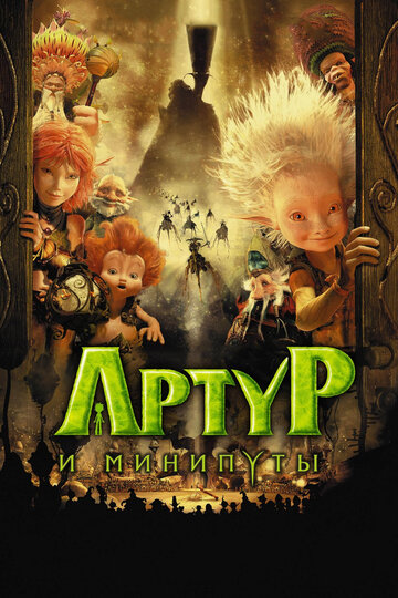 Артур и минипуты (2006) полный фильм онлайн