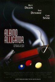 Смотреть онлайн Альбино Аллигатор
