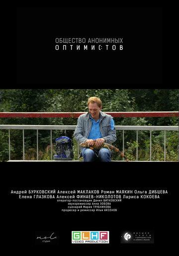 Общество анонимных оптимистов (2015)