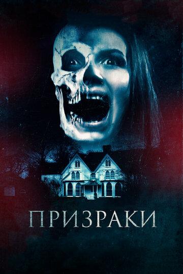 Призраки (2018)