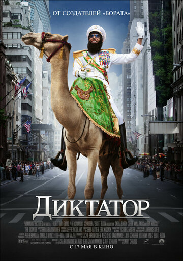 �������� (The Dictator)