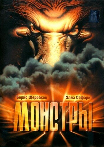 Монстры (Monstry)
