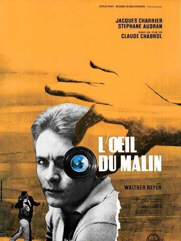 Око лукавого (1962)