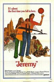 Джереми (1973)
