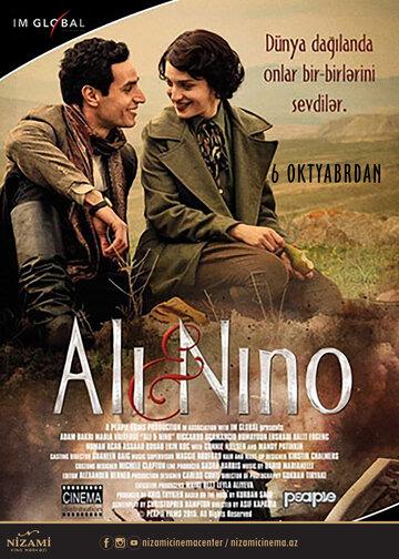 Али и Нино (2015)