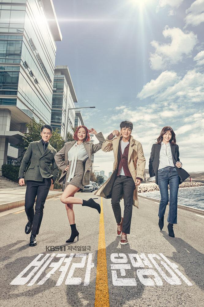 1204974 - Это моя жизнь ✦ 2018 ✦ Корея Южная