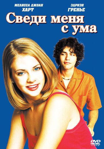 Сведи меня с ума (1999) — отзывы и рейтинг фильма