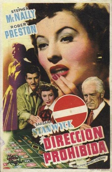 Леди играет в азартные игры 1949 | МоеКино