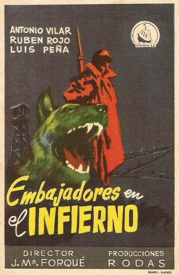 Отправленные в ад (1956)