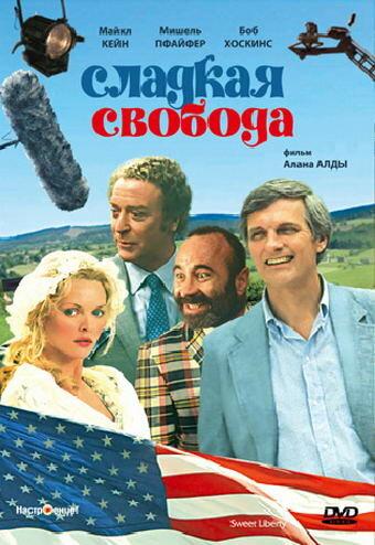 Сладкая свобода (1986)