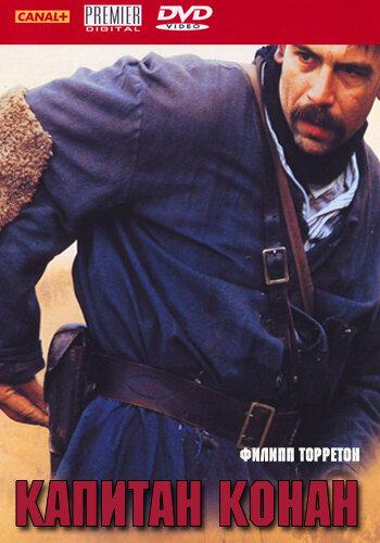 Капитан Конан (1996)