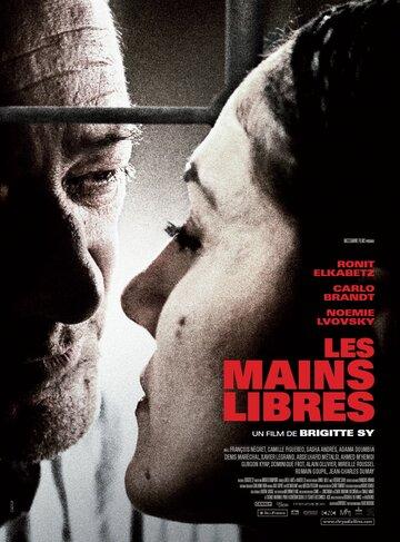 Свободные руки (2010) полный фильм онлайн