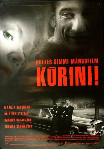 Надоело! (2005)