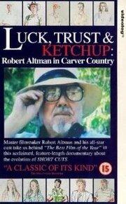 Удача, доверие, кетчуп: Роберт Олтмен в стране резчиков
