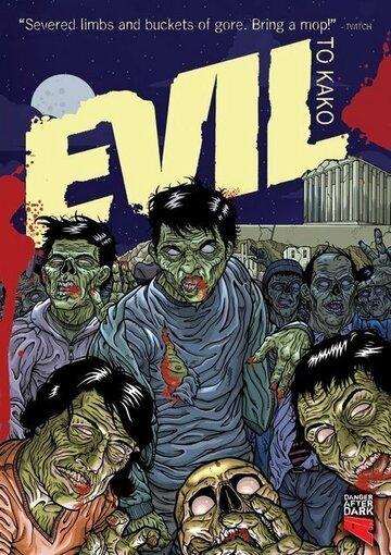 Зло (2005)
