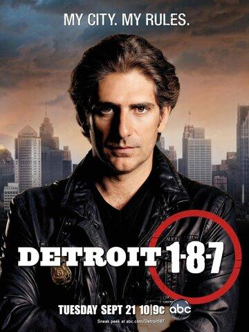 187 Детройт 2010